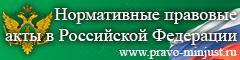 Главная Нормативные правовые акты в Российской Федерации
